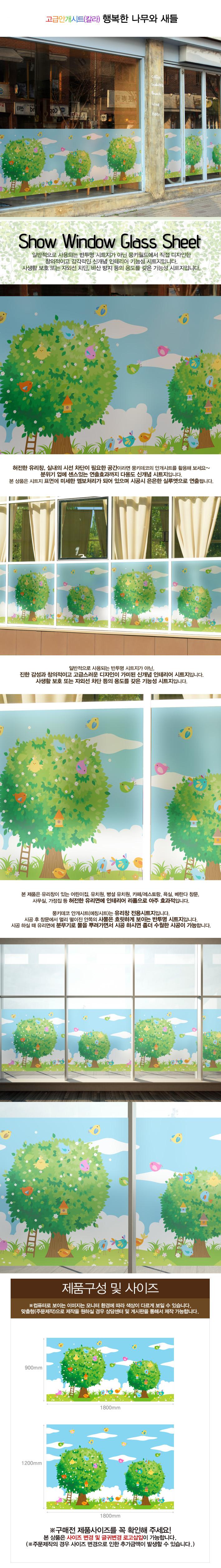 고급칼라안개시트_행복한 나무와 새들 - 뭉키, 38,400원, 벽지/시트지, 플라워 시트
