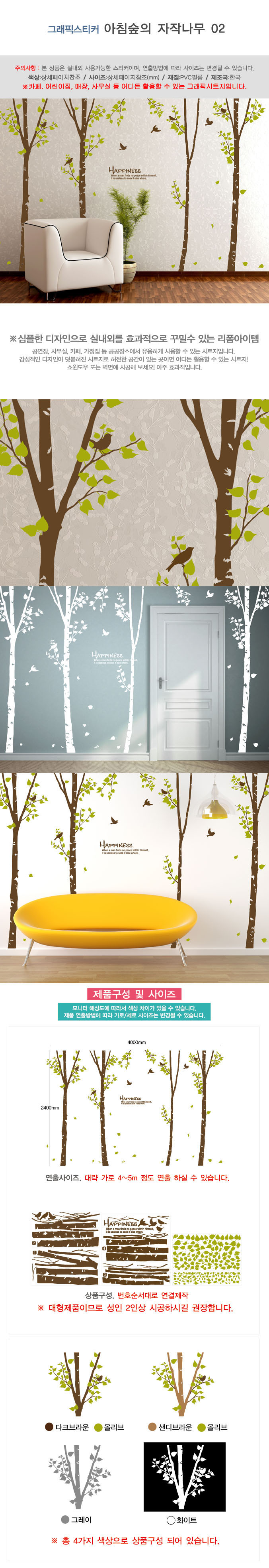 그래픽스티커_아침숲의 자작나무 02 - 뭉키, 59,200원, 벽지/시트지, 플라워 시트