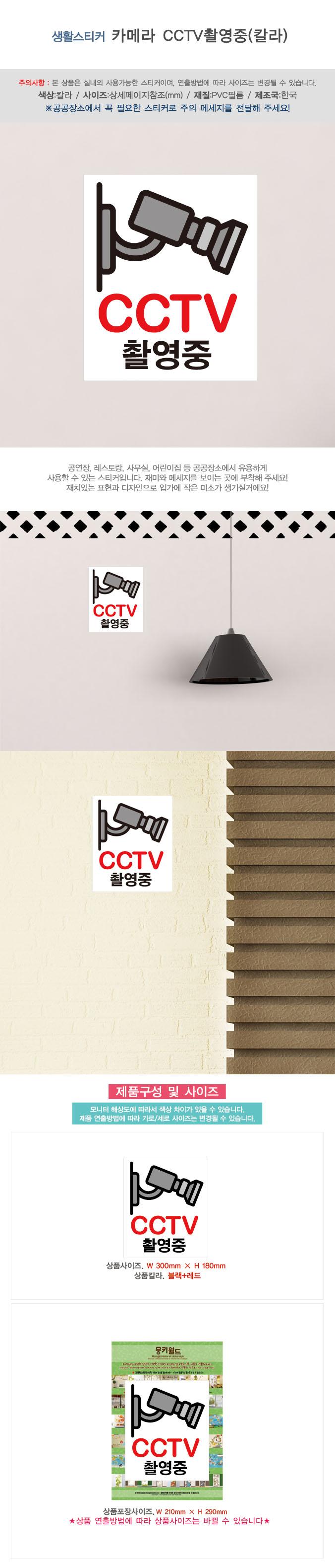생활스티커_카메라 CCTV촬영중(칼라) - 뭉키, 4,240원, 벽시/시트지, 디자인 시트지
