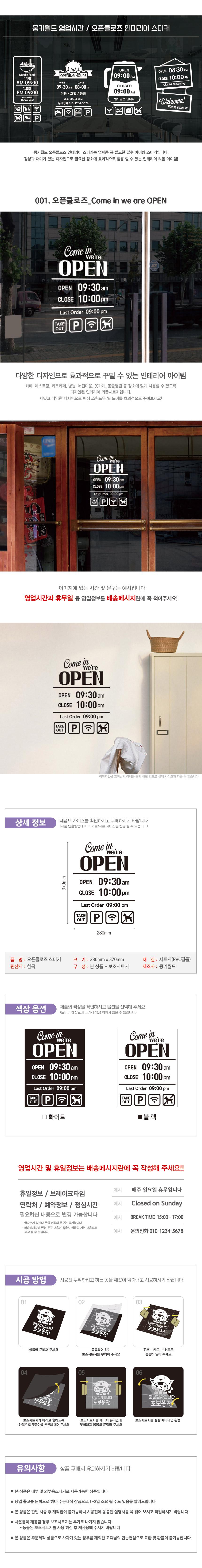 오픈클로즈_001_Come in we are OPEN - 뭉키, 7,840원, 월데코스티커, 레터링/메시지